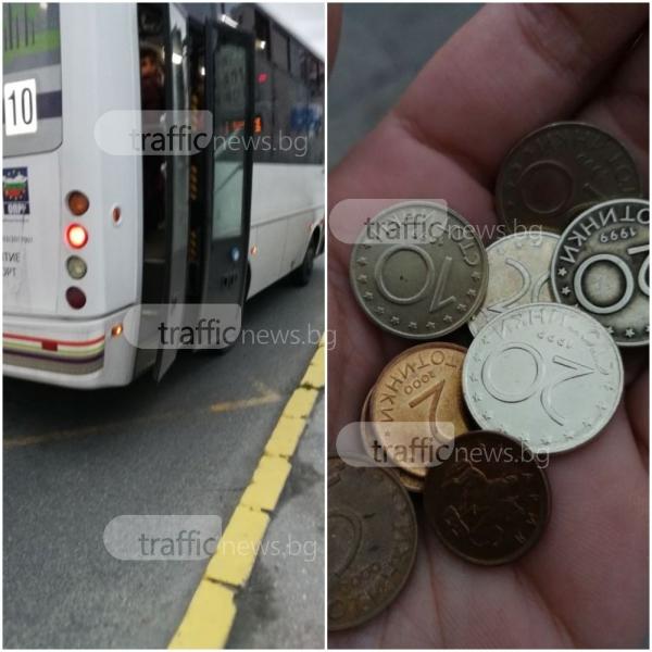 В пловдивски автобус: Такива стотинки повече да не даваш, че… СНИМКИ