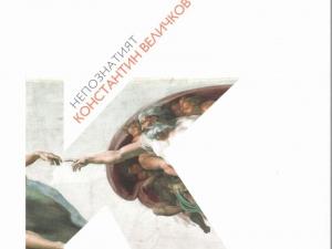 Представят новата книга на Надежда Бонева в Пловдив