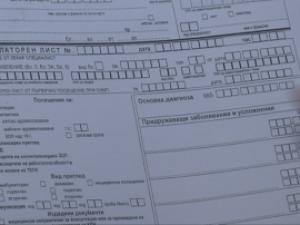 Медицинските бележки за ученици стават платени