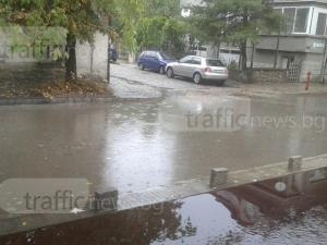 Вода до коляно! Пловдивска улица се превърна в река ВИДЕО