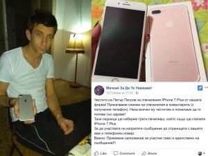 """Нова грандиозна измама във фейсбук: """"наградата"""" iPhone 7 завлече десетки българи СНИМКИ"""