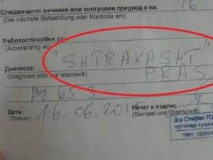 "Лекар постави диагноза ""SHTRAKASHT PRAST"" СНИМКА"