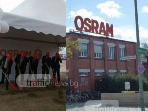 След броени дни: Osram отваря завод и открива 900 работни места в Пловдив