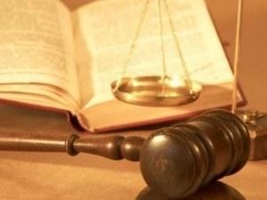 Окончателно: Вече никой няма да бъде съден, без да знае
