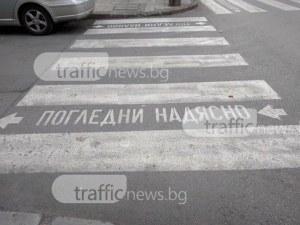 Пешеходци в Пловдив отнесоха фишове заради неправилно пресичане