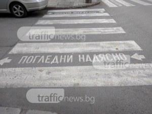 Пловдивчанка с мерцедес отнесе пешеходка в Кючука