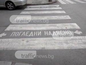 Автомобил отнесе пешеходка в Асеновград, пострадалата е в болница