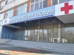 Извадиха половинкилограмов тумор от яйчника на 8-годишно момиче в Пловдив