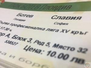 Билетите за Ботев - Славия вече са в продажба