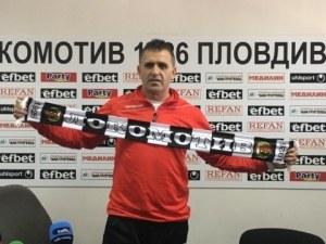Новият треньор: Локомотив е велик клуб! ВИДЕО