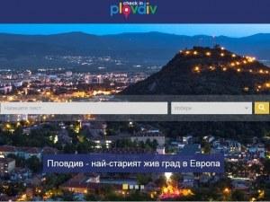 Новата мегаплатформа Check in Plovdiv събира всичко за Пловдив на едно място