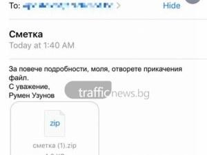 Българска фирма била измамена с 1,2 млн. лева през хакнат мейл