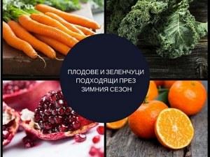 Ароматните и полезни плодове и зеленчуци подходящи за зимата