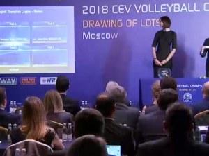 Марица в компанията на полски, руски и сръбски тим в Шампионската лига