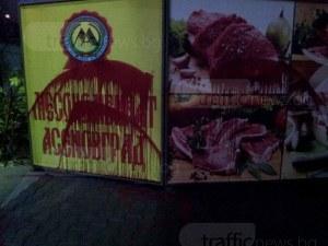 Масирана атака срещу месарските магазини в града! Вегани или провокация?