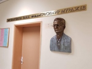 Откриват барелеф на проф. Красимир Мурджев на годишнината от кончината му СНИМКИ