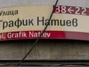 След Ханко Брат: Социалната мрежа изригна с График Натиев СНИМКА