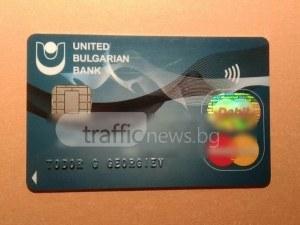 Познавате ли Тодор? Млад мъж е открил банковата му карта в Пловдив СНИМКА