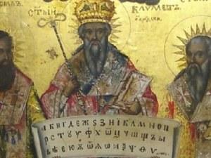 Почитаме един от най-значимите автори на старобългарския език