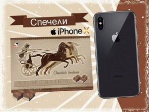 Бонбони Тримонциум подаряват новия айфон X!