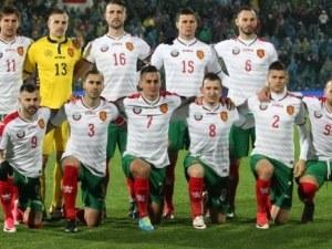 Поставиха България в отбора на големите отсъстващи от Мондиал 2018