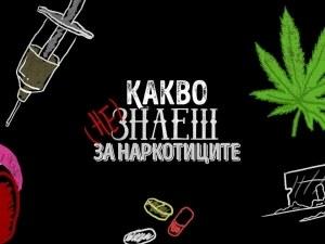 """""""Заедно за едно ново начало"""": Коледното събитие на Пловдив срещу дрогата"""