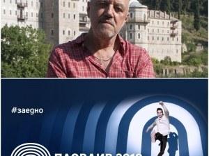 """Експерт: Новият знак на """"Пловдив 2019"""" е като постна пица"""