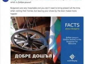 Гостите в България се събуват до вратата, гласи реклама в Туитър за председателството ни