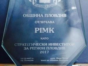 ПИМК е отличен като стратегически инвеститор за регион Пловдив