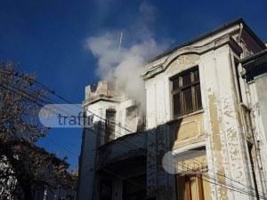 Пожар избухна в къща в центъра на Пловдив СНИМКИ