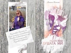 """Поетична Коледа с Рамела Бохосян тази вечер в Читалище """"Алеко Константинов"""""""