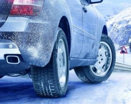 Спести гориво през зимата! Ето хитрините, които водят до гарантирано намаляване на разхода
