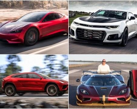 Десетте най-бързи и мощни коли на 2017-а СНИМКИ