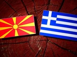 """Гърция: Можем да приемем името """"Нова Македония"""""""