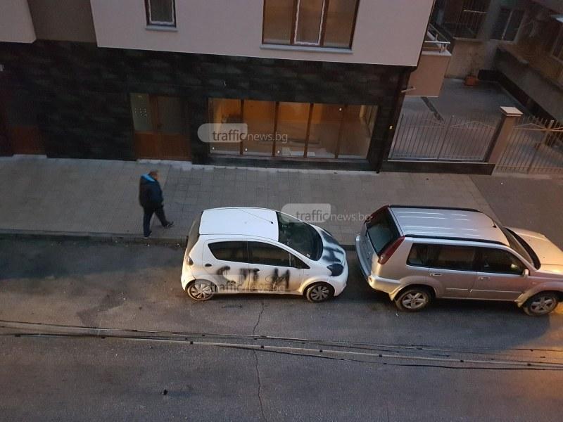 "Вандали обезобразиха автомобил на ""Аладин"" в Пловдив СНИМКИ"