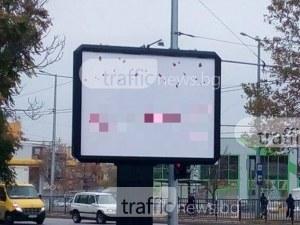 Махат 90% от билбордовете в Пловдив?