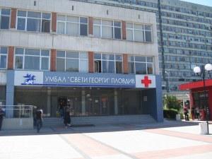 Пловдивска клиника отбелязва 40 години от основаването си