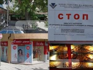 Данъчните запечатаха близо 100 обекта! Секс шоп и още 50 търговци чакат катинар от НАП Пловдив