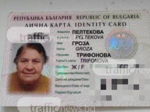 Пловдивски ученици намериха личната карта на Гроза Пелтекова! Познавате ли я?