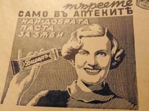 """Лекарството """"хероин"""",  единствената радиоактивна паста за зъби """"Дорамад"""" и други реклами от старите ленти!!!"""