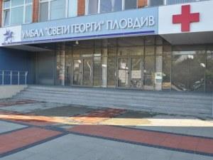 Кампания за безплатни очни прегледи стартира в пловдивска болница