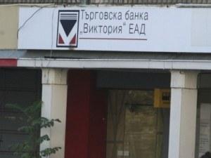 """Българо-американската кредитна банка и Инвестбанк вземат ТБ """"Виктория"""""""