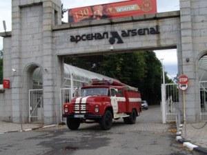 """Почина и вторият работник, който пострада в завод """"Арсенал"""""""