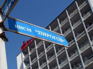 """Разследват """"Пирогов"""" и още 6 болници в страната"""