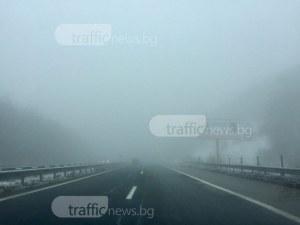 Мъгла покри магистрала Хемус, движението е затруднено