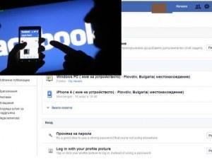 Нова измама: Хакнаха профила във Фейсбука на пловдивчанка,погнаха приятелите й