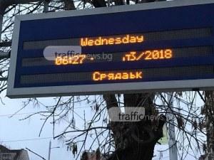 Табло на спирка в Кючука проговори на чужд език, не е ясно обаче какъв СНИМКА