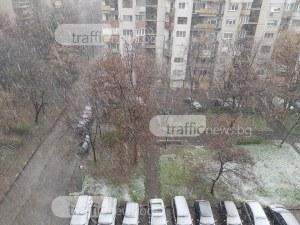 Тихо се сипе... пролетен сняг в Пловдив! Валежите се усилват