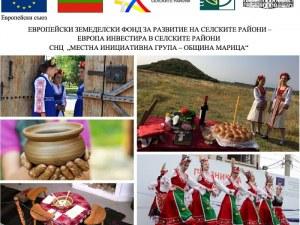 МИГ - Община Марица приема проектни предложения, свързани с културното и природно наследство на селата