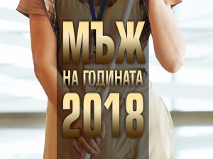 Чистачката от Софийския затвор - Мъж на годината или министър на правосъдието?